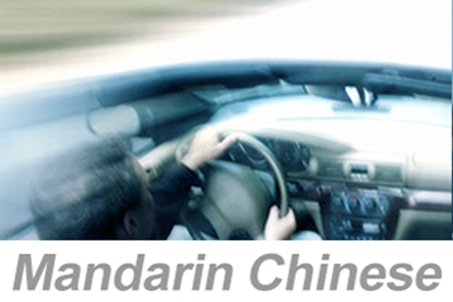 Picture of Distracted Driving (Chinese)